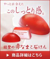 赤なまこ石鹸 商品詳細はこちら