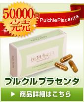 30,000個完売 PulchlePlacenta プルクルプラセンタ 商品詳細はこちら